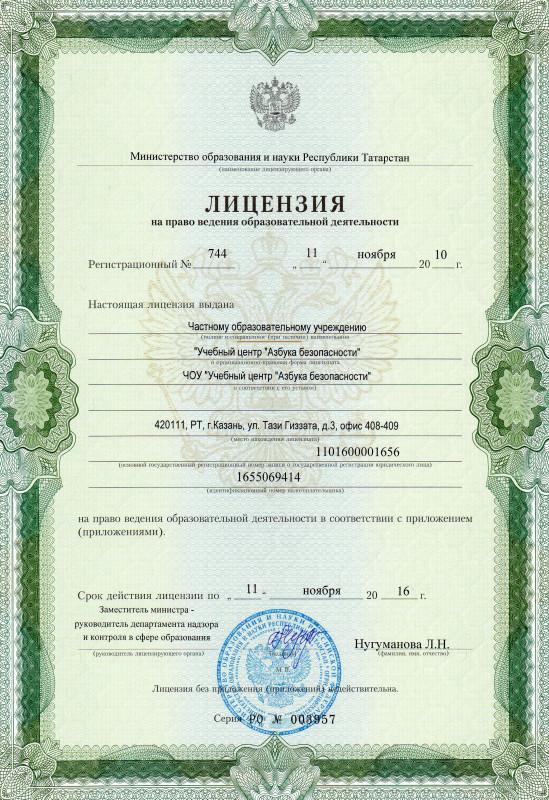 Лицензия ЧОУ цветная001