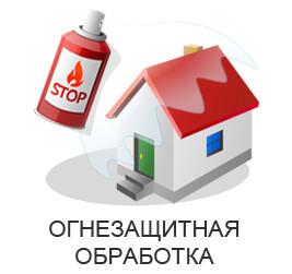 ognezashcitnaya_obrabotka_огнезащитная_обработка
