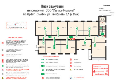 plan_evakyacii_план_эвакуации
