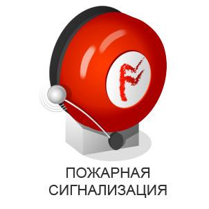 пожарная_сигнализация_pozharnaya_signalizaciya